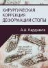 Книга Хирургическая коррекция деформации стопы