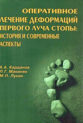 Мой вклад в Ортопедию-книги-1