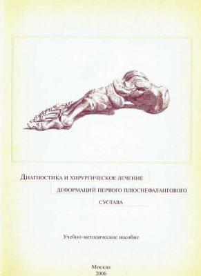 Мой вклад в Ортопедию-книги-2