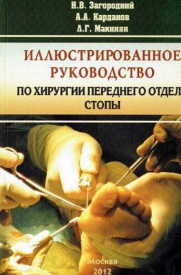 Мой вклад в Ортопедию-книги-4