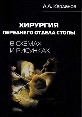 Мой вклад в Ортопедию-книги
