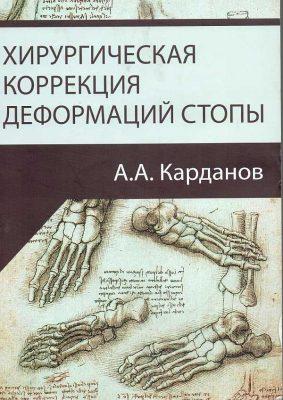 Мой вклад в Ортопедию-книги-6